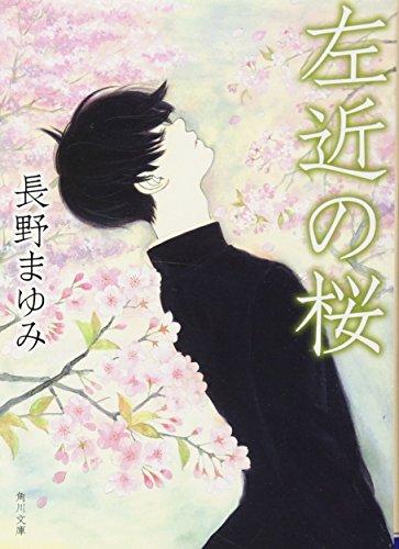 左近の桜 (角川文庫)の詳細を見る