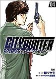 今日からCITY HUNTER コミック 1-4巻セット