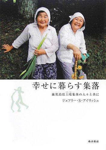 幸せに暮らす集落―鹿児島県土喰(つちくれ)集落の人々と共に―の詳細を見る