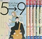 5時から9時まで コミック 1-6巻セット (フラワーコミックス)