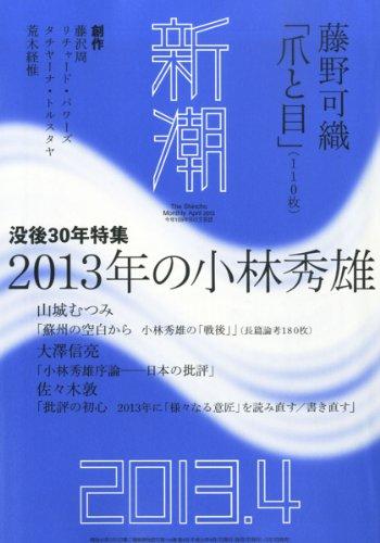 新潮 2013年 04月号 [雑誌]の詳細を見る