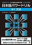 日本語能力試験対策 日本語パワードリル [N1 文法]