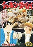 クッキングパパ 鶏モツ鍋 (講談社プラチナコミックス)