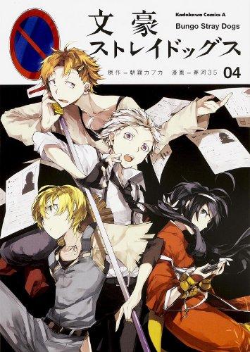 文豪ストレイドッグス 04 (角川コミックス・エース 437-4)の詳細を見る