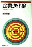 企業進化論―情報創造のマネジメント