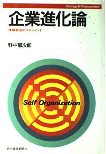 企業進化論―情報創造のマネジメントの詳細を見る