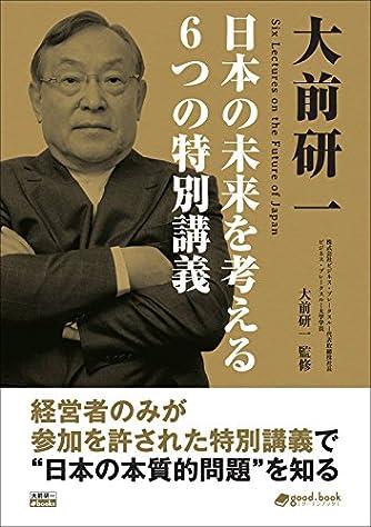 大前研一 日本の未来を考える6つの特別講義 (大前研一ビジネスジャーナルアーカイブス)