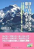 ヨーロッパアルプス登山・ハイキング—ニースからウィーン…4000m級から易しいコースまで310コース (登山シリーズ)