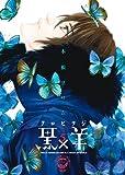黒×羊〜12人の優しい殺し屋〜 5 (ビッグコミックス)