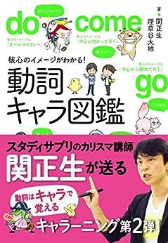 [関正生, 煙草谷大地]の核心のイメージがわかる!動詞キャラ図鑑