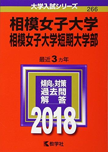 相模女子大学・相模女子大学短期大学部 (2018年版大学入試シリーズ)