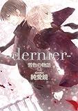 ‐dernier‐雪色の物語【新装版】 (K-BOOK ORIGINAL COMICS)
