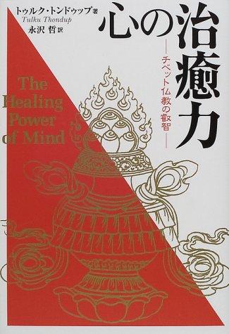 心の治癒力―チベット仏教の叡智の詳細を見る