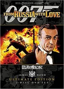 『007 ロシアより愛をこめて』(1963年)