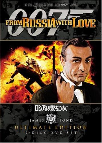 007 ロシアより愛をこめて アルティメット・エディション [DVD]の詳細を見る