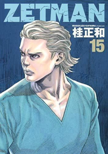 ZETMAN 15 (ヤングジャンプコミックス)の詳細を見る