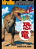 学研の図鑑LIVE(ライブ) 恐竜 電子書籍版4 鳥盤類の恐竜 鳥脚類(分冊6巻中4巻目)