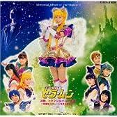 ミュージカル「美少女戦士セーラームーン」決戦 / トランシルバニアの森 ~新登場!ちびムーンを護る戦士達9