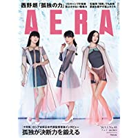 AERA (アエラ) 2018年 9/3 号【表紙:Perfume】[雑誌]