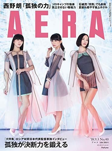 [画像:AERA (アエラ) 2018年 9/3 号【表紙:Perfume】[雑誌]]