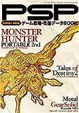 PSPゲーム攻略・改造データBOOK―モンハンP2ほか解析&改造! (三才ムック (Vol.155))