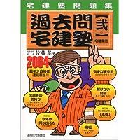 宅建塾問題集 過去問宅建塾〈2〉宅建業法(2004年版) (QP Books)