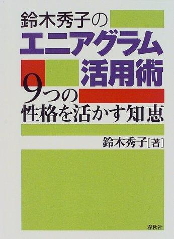 鈴木秀子のエニアグラム活用術―9つの性格を活かす知恵の詳細を見る