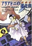 アリアドニの遁走曲(フーガ) (ハヤカワ文庫SF)