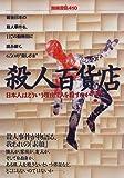 殺人百貨店―日本人はどういう理由で人を殺すのか? (別冊宝島 (410))