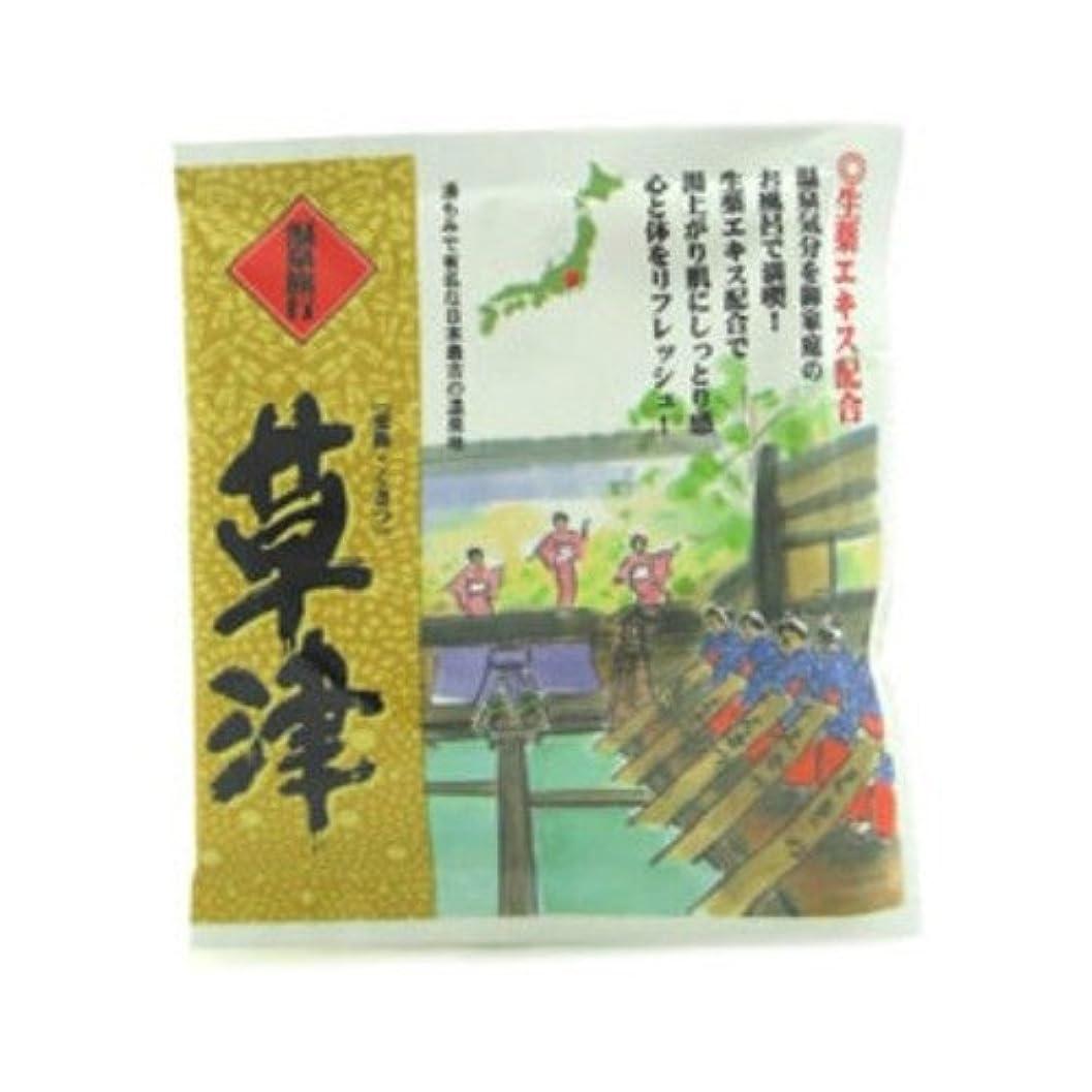 限り入力シェルター五洲薬品 温泉旅行 草津 25g 4987332128267