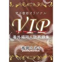 電子書籍オリジナルVIP番外編同人誌再録集 (講談社X文庫ホワイトハート(BL))