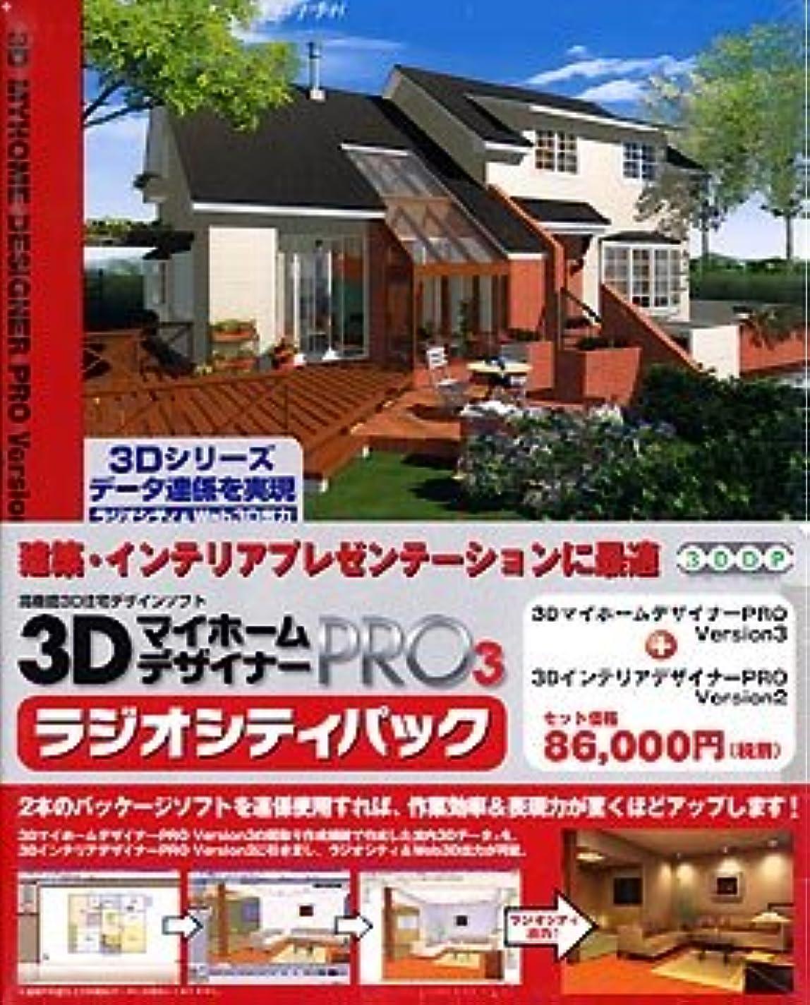 機動きゅうりセクタ3Dマイホームデザイナー Pro 3 ラジオシティパック