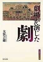 劇場が演じた劇 (江戸東京ライブラリー)