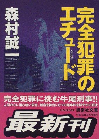 完全犯罪のエチュード (講談社文庫)