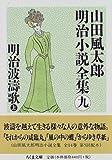 明治波濤歌〈上〉―山田風太郎明治小説全集〈9〉 (ちくま文庫)