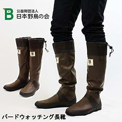 bw-47922【日本野鳥の会】 バードウォッチング長靴/ ブラウン/ 折りたたみ レインブーツ  4L