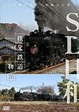 SL日和 秩父鉄道物語 [DVD]