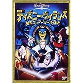 ディズニー・ヴィランズ / 悪者コレクション決定版 [DVD]