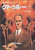 クトゥルー〈1〉 (暗黒神話大系シリーズ)