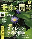 NHK 趣味の園芸 2019年 8月号 [雑誌] (NHKテキスト) 画像