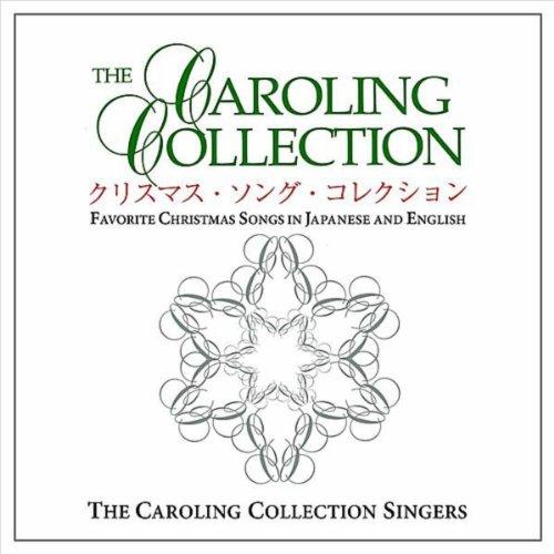 The Caroling Collection (クリスマス ソング コレクション)