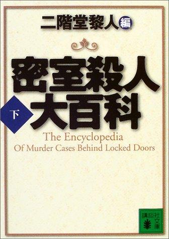 密室殺人大百科〈下〉 (講談社文庫)の詳細を見る