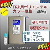 キクメン FRPカラーインパラ樹脂500g 硬化剤付き 青色 汎用ベーシック
