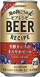 サントリー 海の向こうのビアレシピ 〈芳醇カシスのまろやかビール〉 350ml×24本