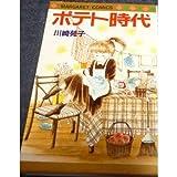 ポテト時代 / 川崎 苑子 のシリーズ情報を見る