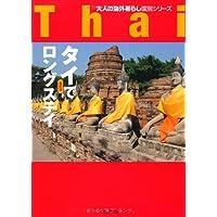 タイでロングステイ 最新版 (大人の海外暮らし国別シリーズ)