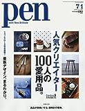 Pen(ペン) 2016年 7/1号 [人気クリエイター100人の愛用品。]