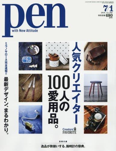 Pen(ペン) 2016年 7/1号 [人気クリエイター100人の愛用品。]の詳細を見る