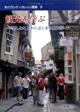 観光を学ぶ―楽しむことからはじまる観光学 (めぐろシティカレッジ叢書)