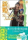 銃姫〈5〉The Soldier's Sabbath (MF文庫J)